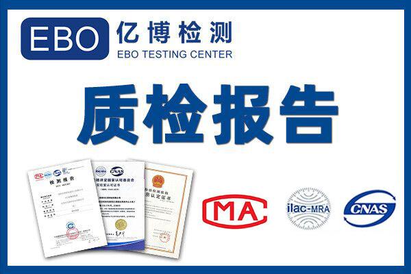 美容仪质检报告,入驻天猫京东CNAS和CMA质检报告