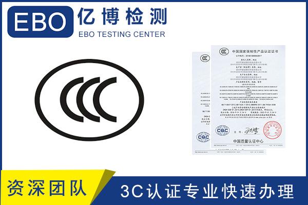 3C认证查询 亿博检测