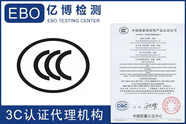 CCC认证办理-CCC认证办理流程-CCC认证代办理机构