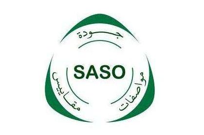 沙特SASO认证