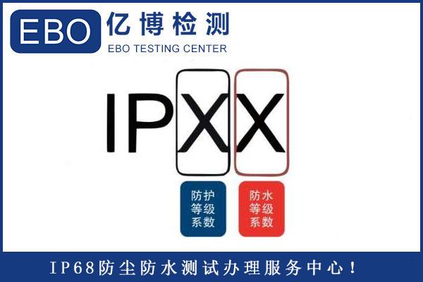 IP68级防尘放水