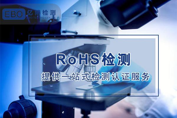 灯管做ROHS测试