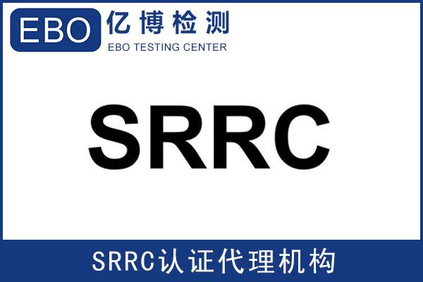 蓝牙产品办理SRRC认证需要的资料