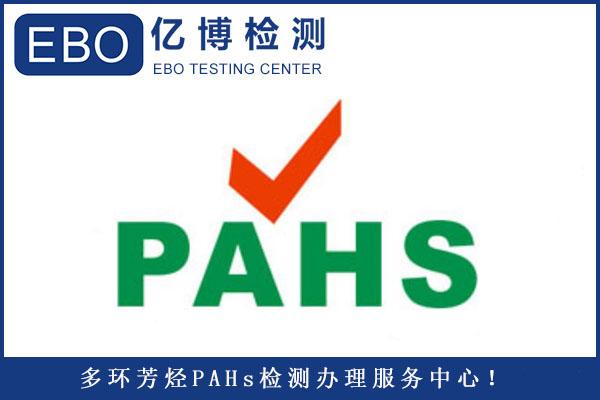 什么是PAHs测试-PAHs测试标准数据-多环芳烃欧盟检测标准