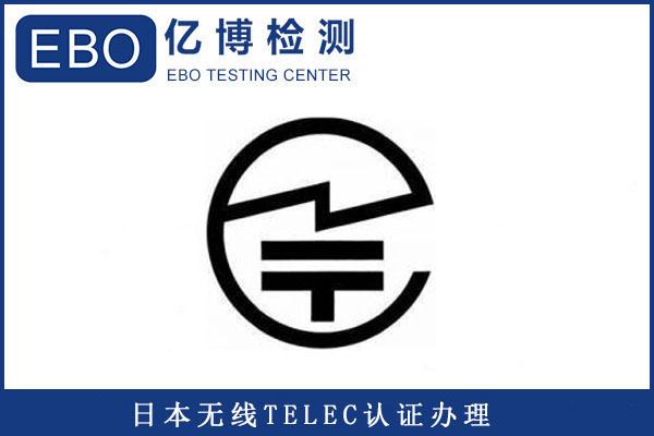 无线音箱TELEC认证