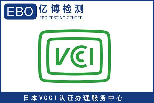 日本VCCI认证