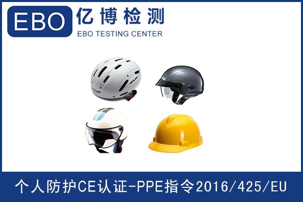 CE认证个人防护PPE指令