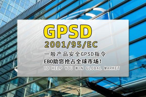 GPSD指令