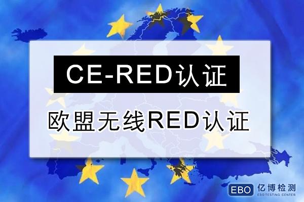 无线RED指令认证