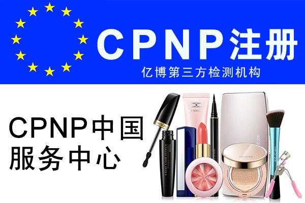 化妆品CPNP