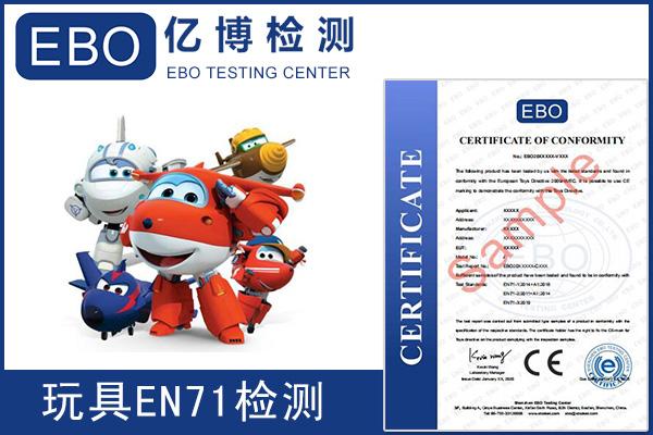 EN71测试