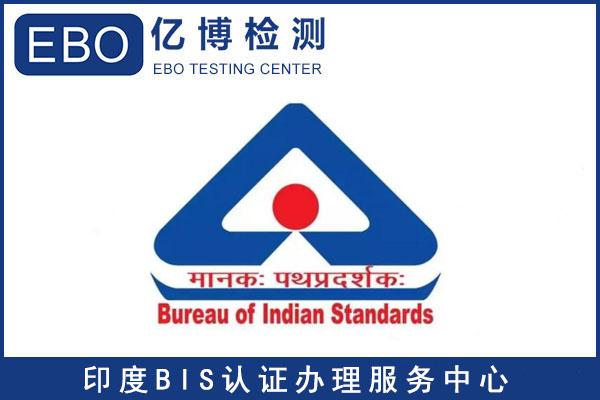 BIS认证