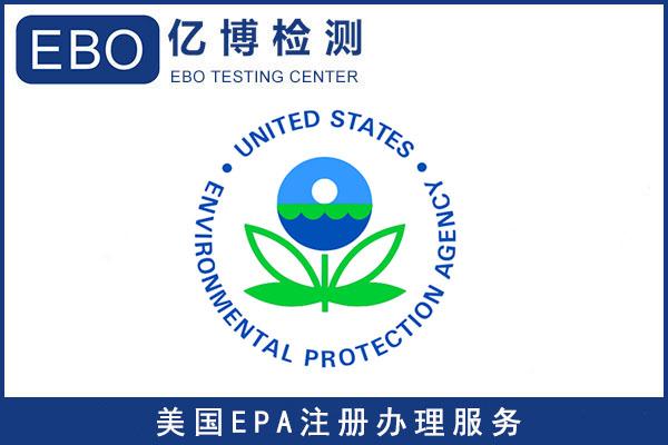 EPA注册