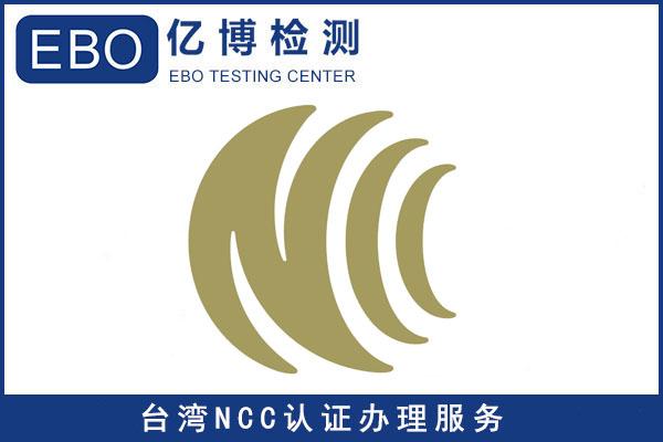 蓝牙耳机NCC认证