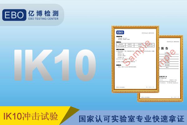 IK10等级测试判定