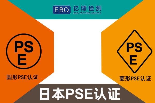 车载充电器PSE认证