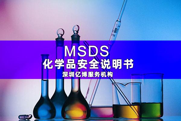 环氧树脂化学品安全技术说明书