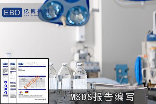 硫酸化学品安全技术说明书