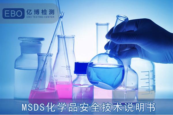 汽油化学品安全技术说明书