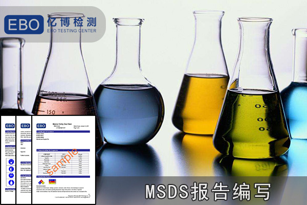 化学品安全技术说明书编写规定